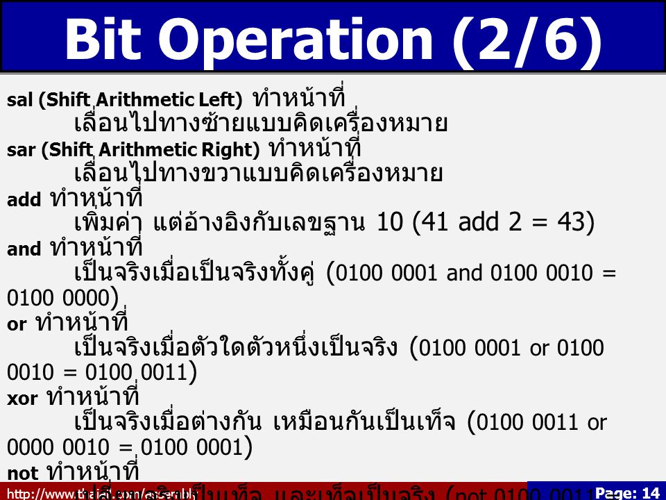 Bit Operation (2/6) เลื่อนไปทางซ้ายแบบคิดเครื่องหมาย