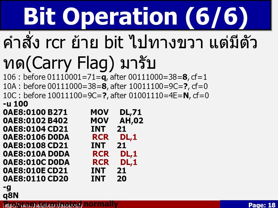 Bit Operation (6/6) คำสั่ง rcr ย้าย bit ไปทางขวา แต่มีตัวทด(Carry Flag) มารับ. 106 : before 01110001=71=q, after 00111000=38=8, cf=1.