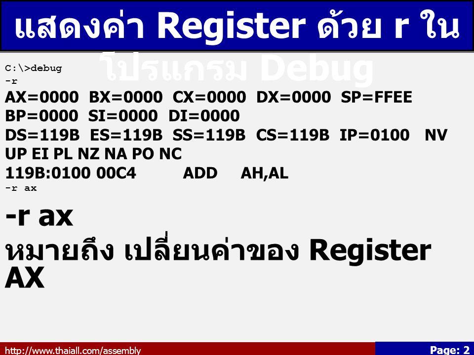 แสดงค่า Register ด้วย r ในโปรแกรม Debug