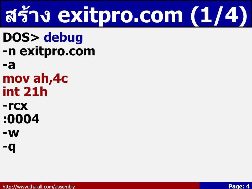 สร้าง exitpro.com (1/4) DOS> debug -n exitpro.com -a mov ah,4c