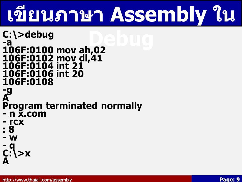 เขียนภาษา Assembly ใน Debug