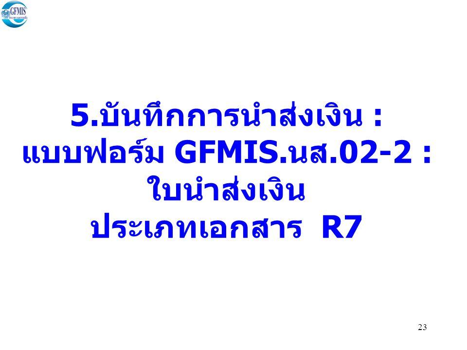 5. บันทึกการนำส่งเงิน : แบบฟอร์ม GFMIS. นส