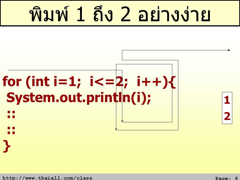 พิมพ์ 1 ถึง 2 อย่างง่าย for (int i=1; i<=2; i++){