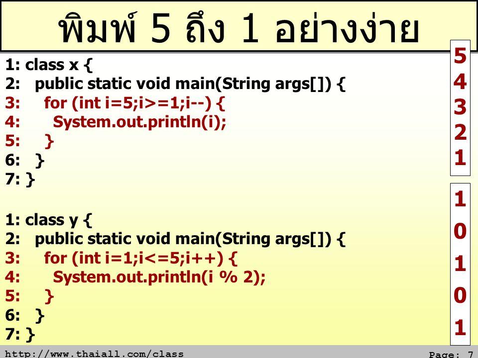 พิมพ์ 5 ถึง 1 อย่างง่าย 5 4 3 2 1 1 1: class x {