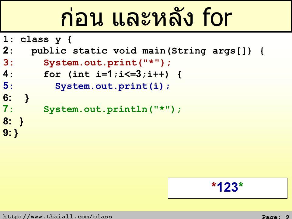 ก่อน และหลัง for *123* 1: class y {