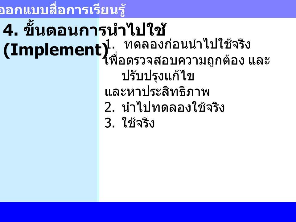 4. ขั้นตอนการนำไปใช้ (Implement)
