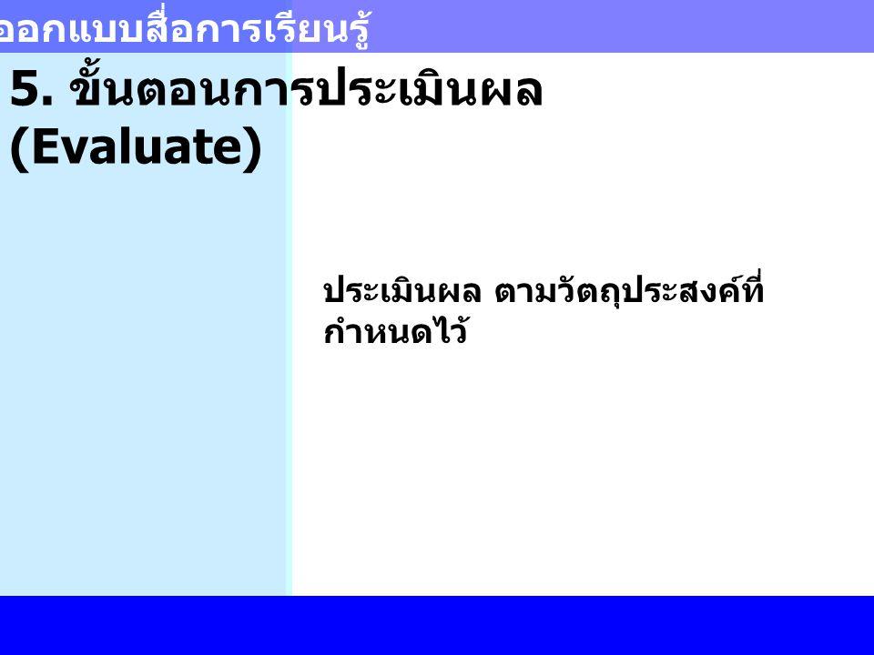 5. ขั้นตอนการประเมินผล (Evaluate)