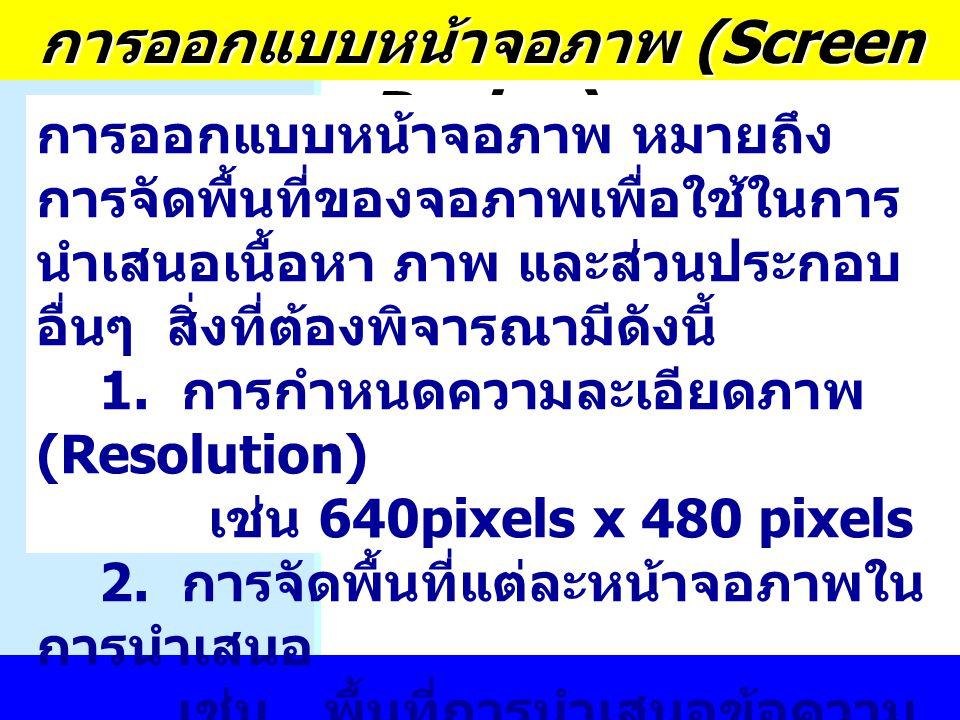 การออกแบบหน้าจอภาพ (Screen Design)