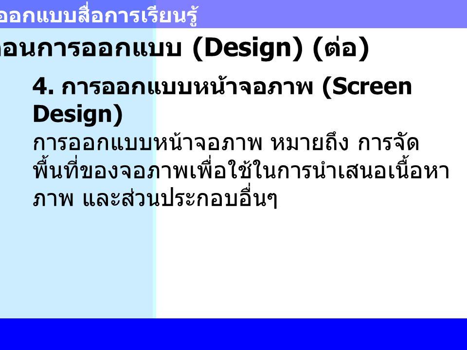 2. ขั้นตอนการออกแบบ (Design) (ต่อ)