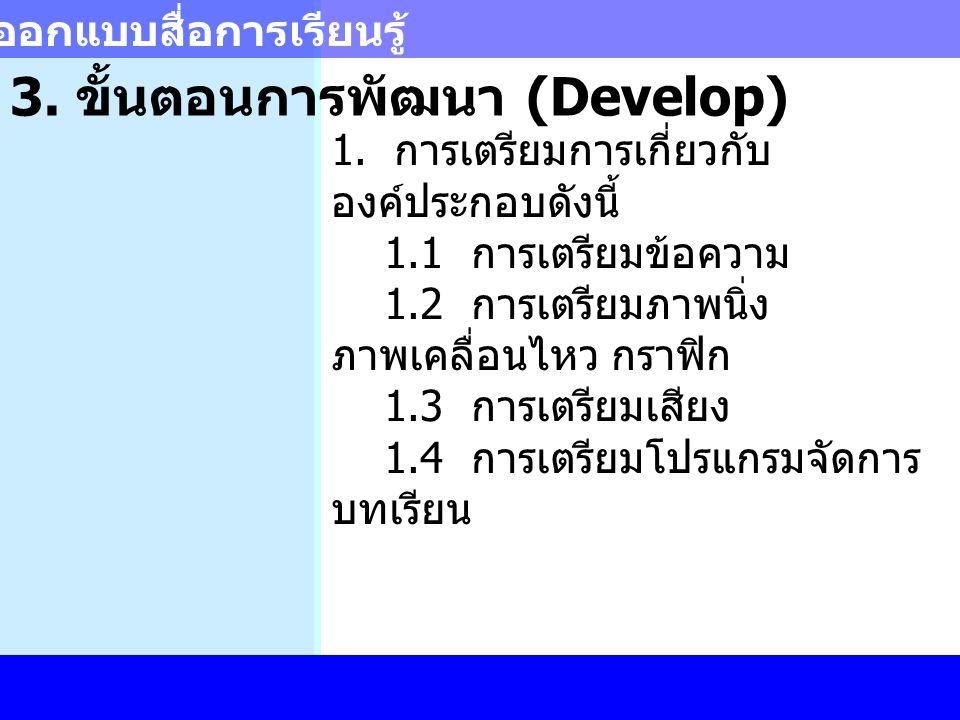 3. ขั้นตอนการพัฒนา (Develop)
