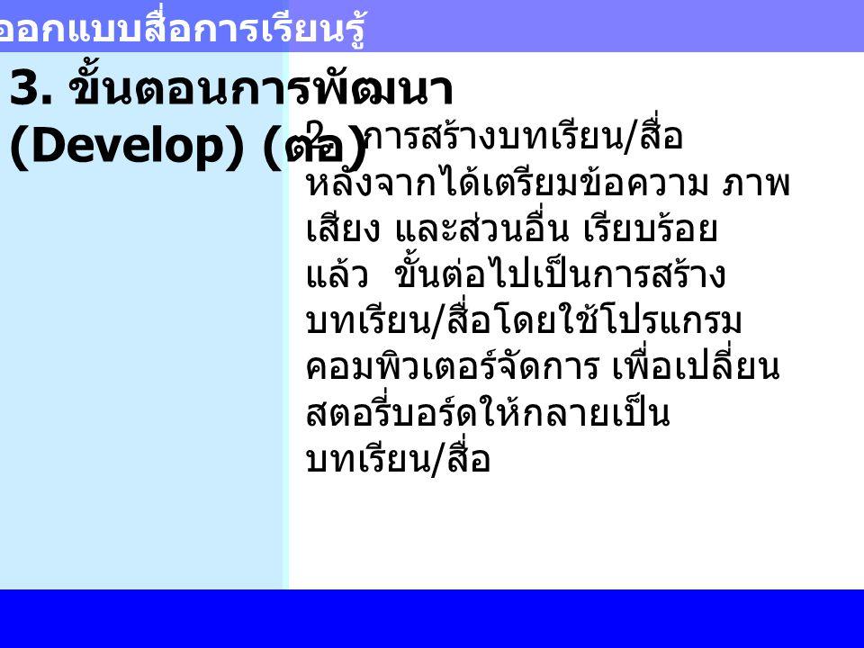 3. ขั้นตอนการพัฒนา (Develop) (ต่อ)