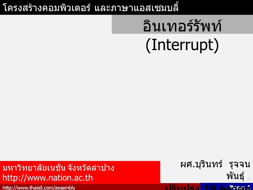 อินเทอร์รัพท์ (Interrupt)