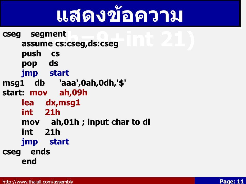แสดงข้อความ (ah=9+int 21)
