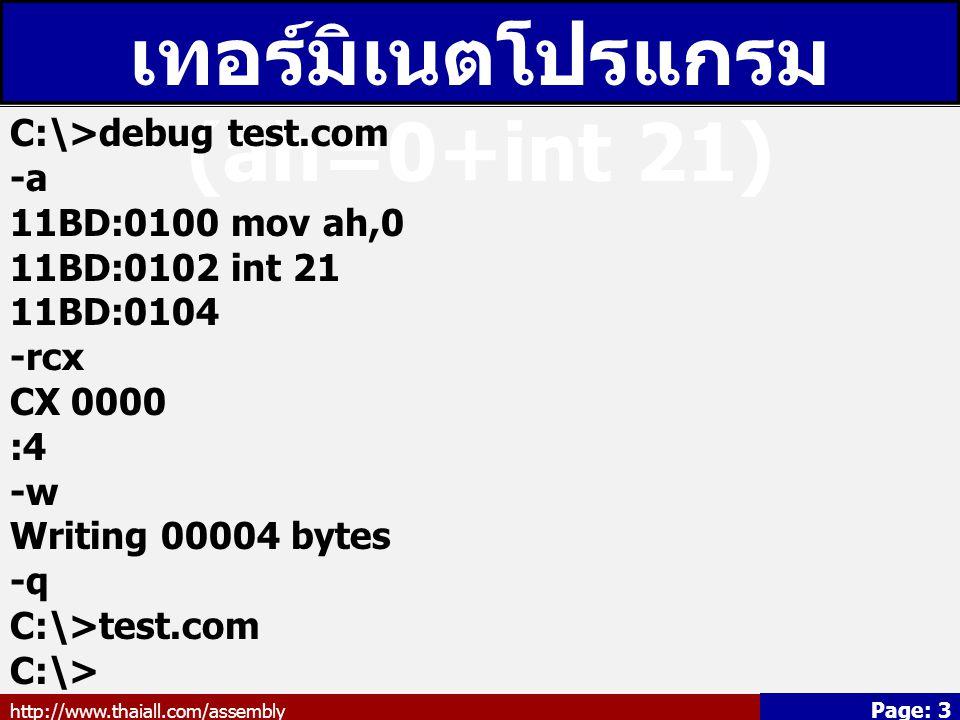 เทอร์มิเนตโปรแกรม (ah=0+int 21)