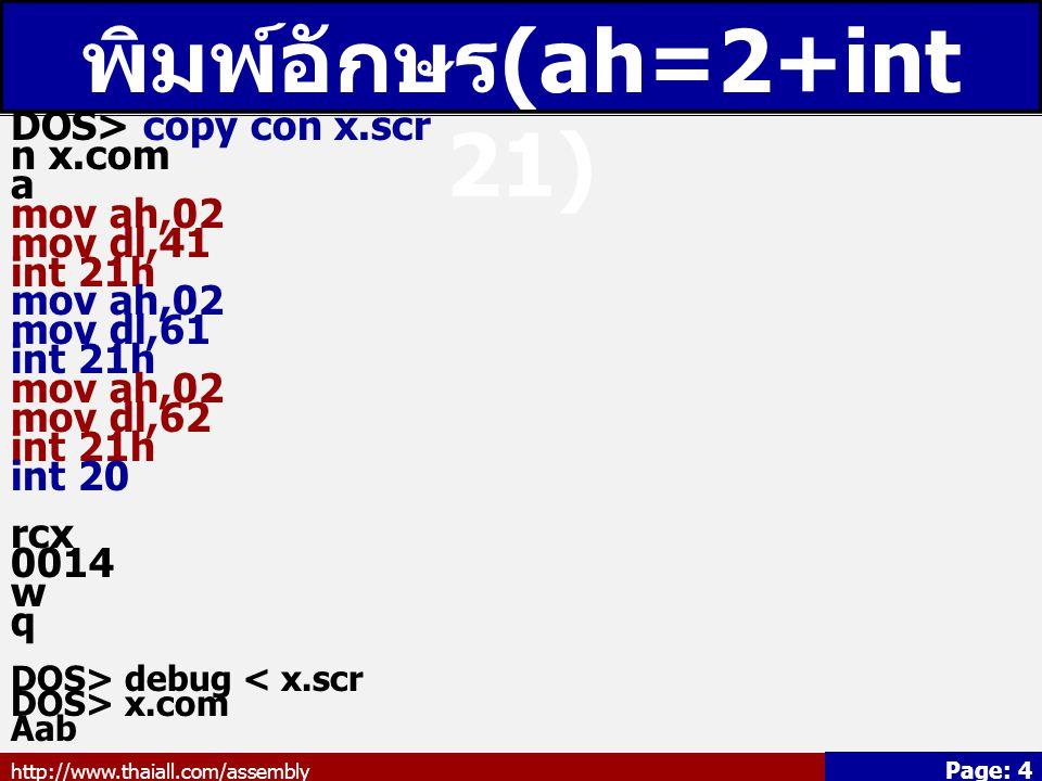 พิมพ์อักษร(ah=2+int 21) DOS> copy con x.scr n x.com a mov ah,02