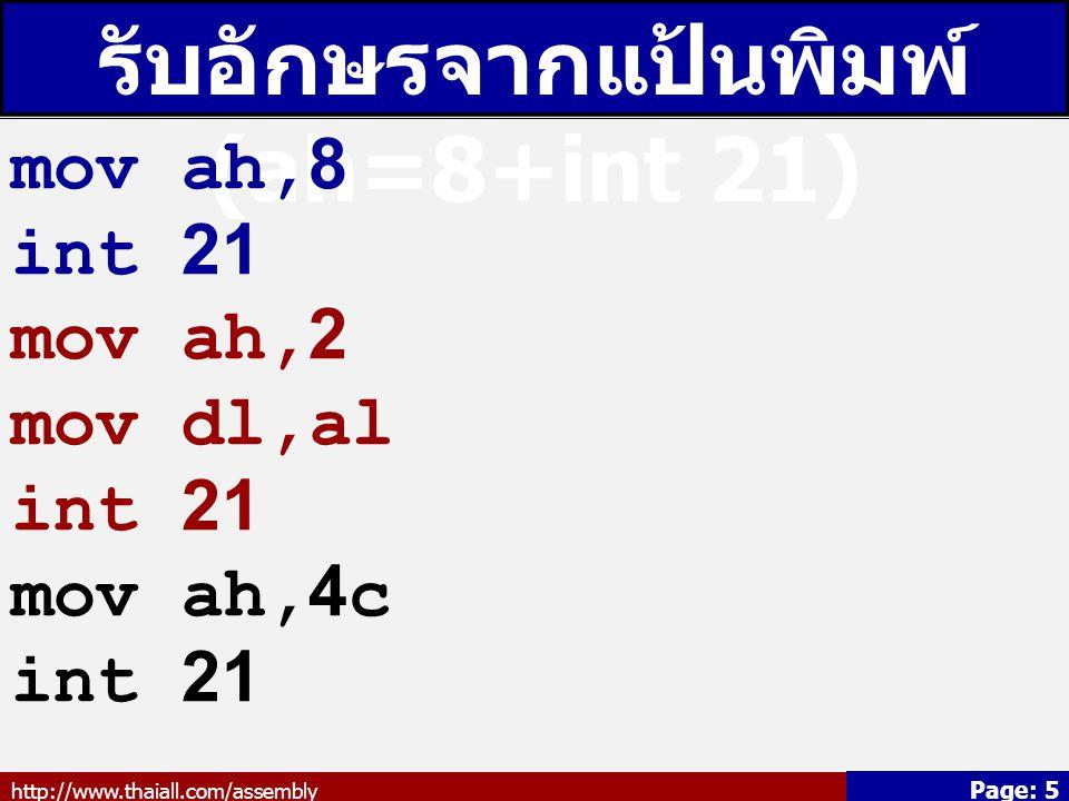 รับอักษรจากแป้นพิมพ์ (ah=8+int 21)