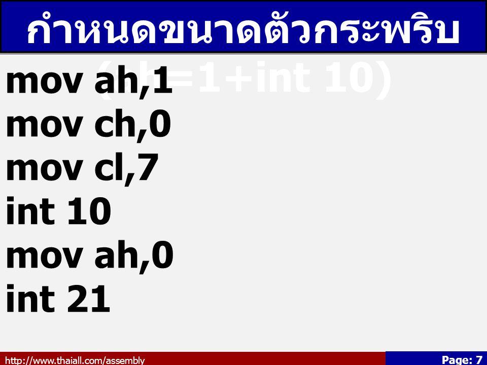 กำหนดขนาดตัวกระพริบ(ah=1+int 10)
