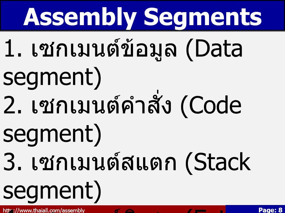 1. เซกเมนต์ข้อมูล (Data segment) 2. เซกเมนต์คำสั่ง (Code segment)