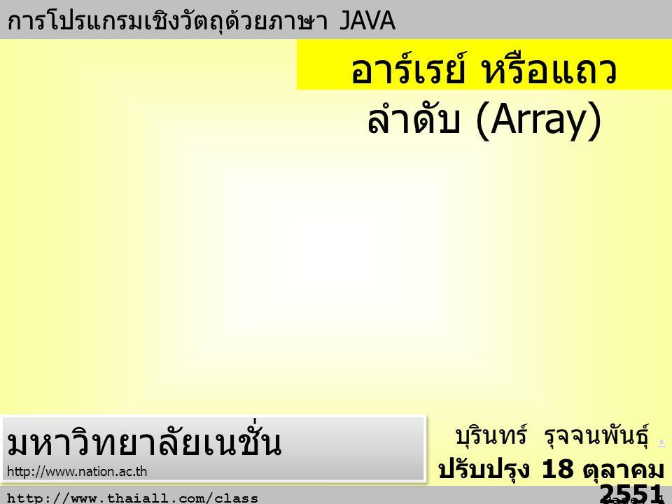 อาร์เรย์ หรือแถวลำดับ (Array)