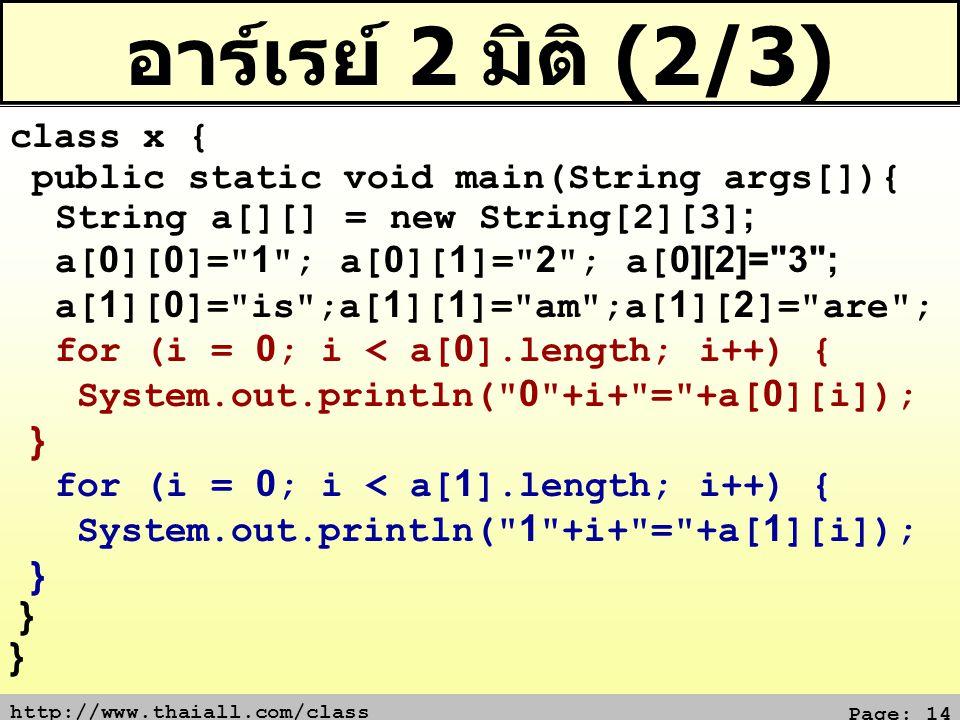 อาร์เรย์ 2 มิติ (2/3) class x {