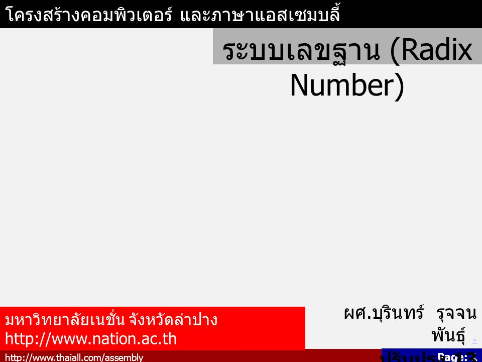 ระบบเลขฐาน (Radix Number)