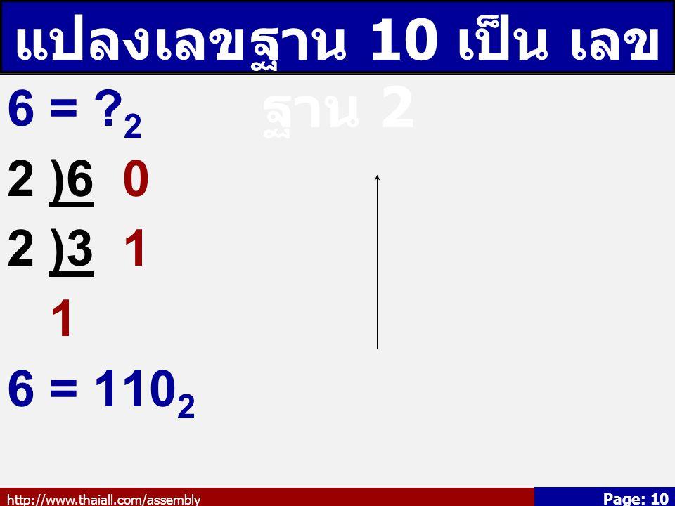 แปลงเลขฐาน 10 เป็น เลขฐาน 2