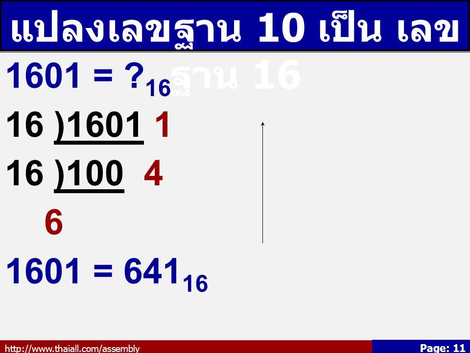 แปลงเลขฐาน 10 เป็น เลขฐาน 16
