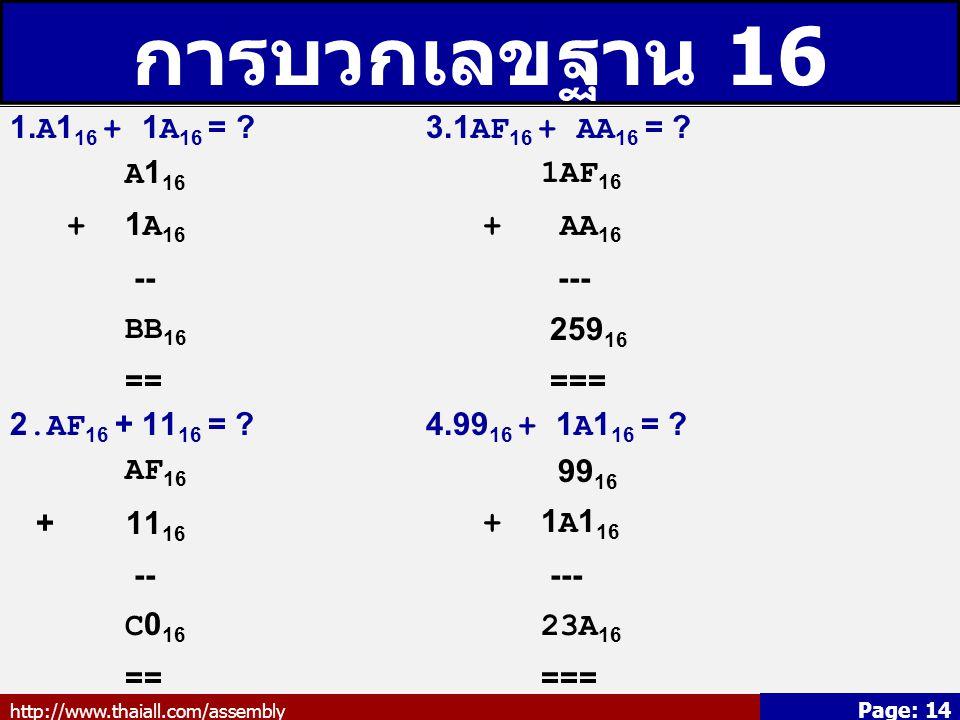 การบวกเลขฐาน 16 1.A116 + 1A16 = A116 + 1A16 -- BB16 ==