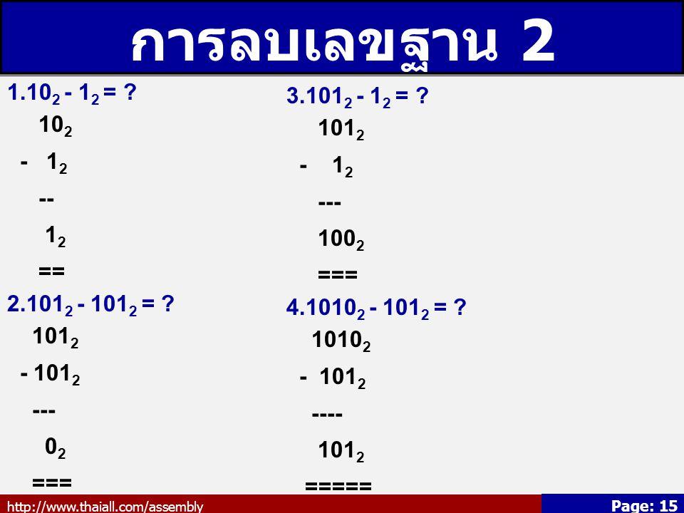 การลบเลขฐาน 2 1.102 - 12 = 3.1012 - 12 = 102 1012 - 12 - 12 -- ---