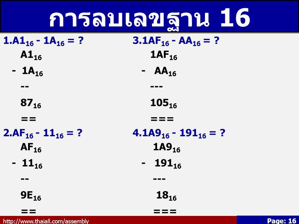 การลบเลขฐาน 16 1.A116 - 1A16 = A116 - 1A16 -- 8716 ==