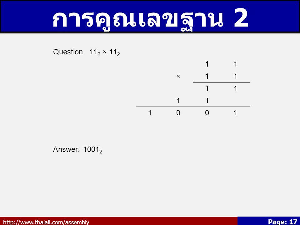 การคูณเลขฐาน 2 Question. 112 × 112 1 × Answer. 10012