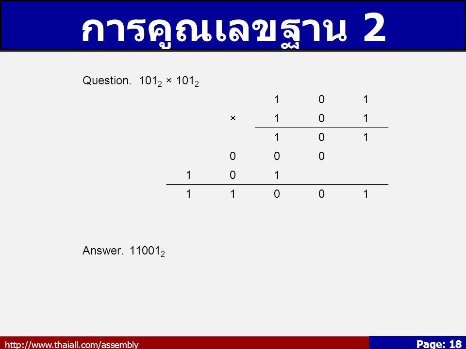 การคูณเลขฐาน 2 Question. 1012 × 1012 1 × Answer. 110012