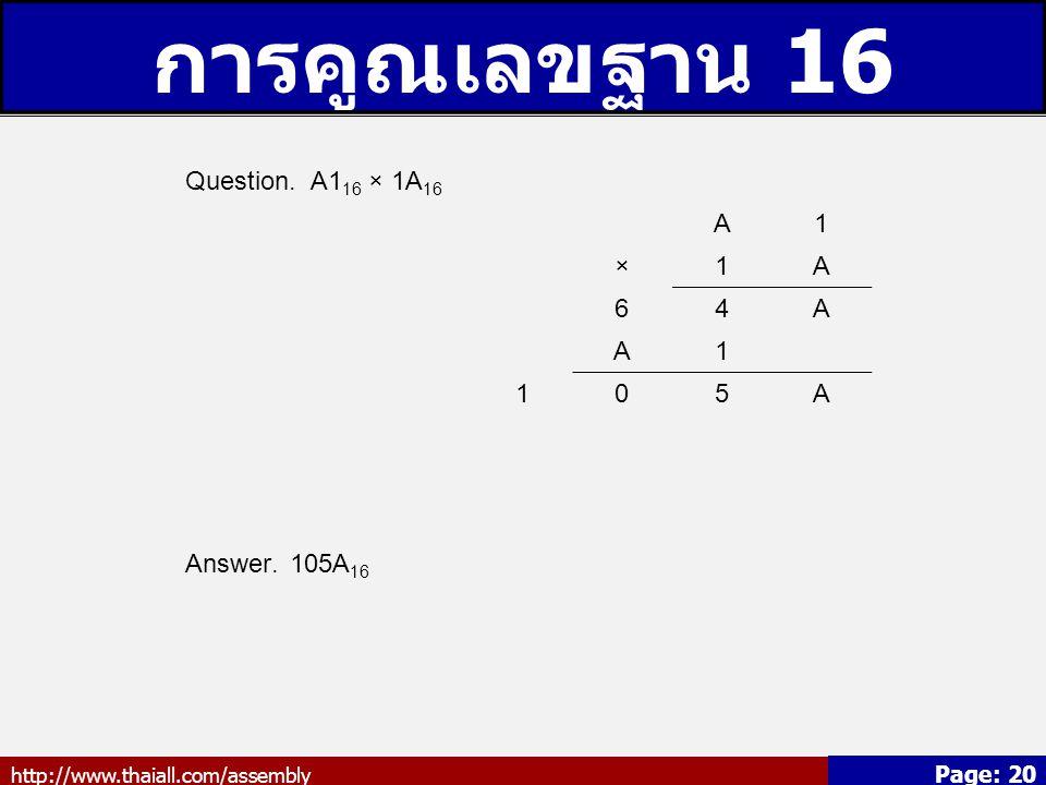การคูณเลขฐาน 16 Question. A116 × 1A16 A 1 × 6 4 5 Answer. 105A16