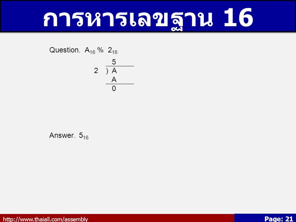 การหารเลขฐาน 16 Question. A16 % 216 5 2 ) A A Answer. 516