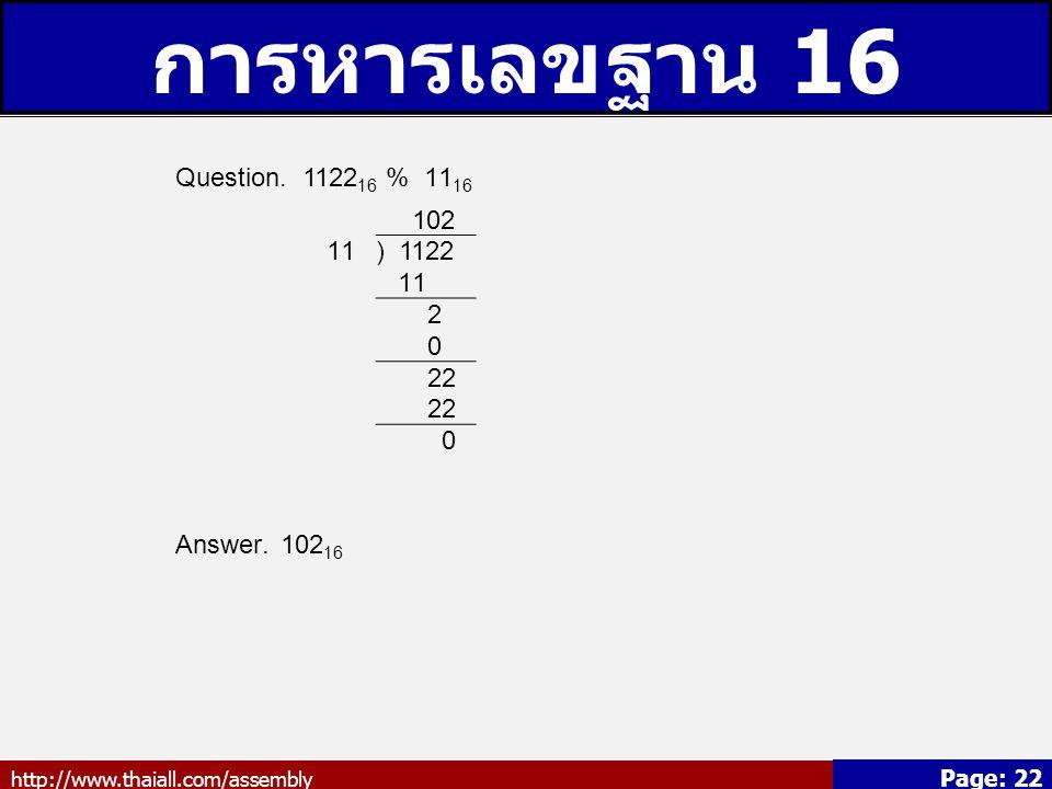 การหารเลขฐาน 16 Question. 112216 % 1116 102 11 ) 1122 2 22