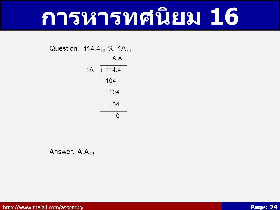 การหารทศนิยม 16 Question. 114.416 % 1A16 Answer. A.A16 A.A 1A ) 114.4