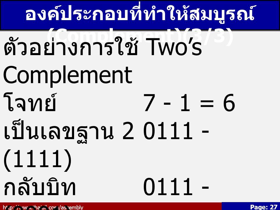องค์ประกอบที่ทำให้สมบูรณ์ (Complement)(3/3)