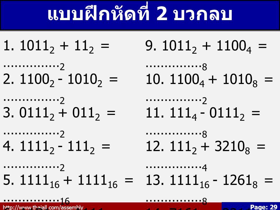 แบบฝึกหัดที่ 2 บวกลบ 1. 10112 + 112 = ……………2 2. 11002 - 10102 = ……………2