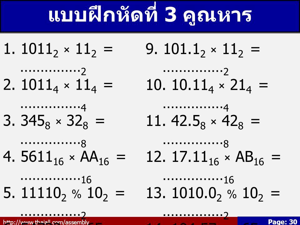 แบบฝึกหัดที่ 3 คูณหาร 1. 10112 × 112 = ……………2 2. 10114 × 114 = ……………4