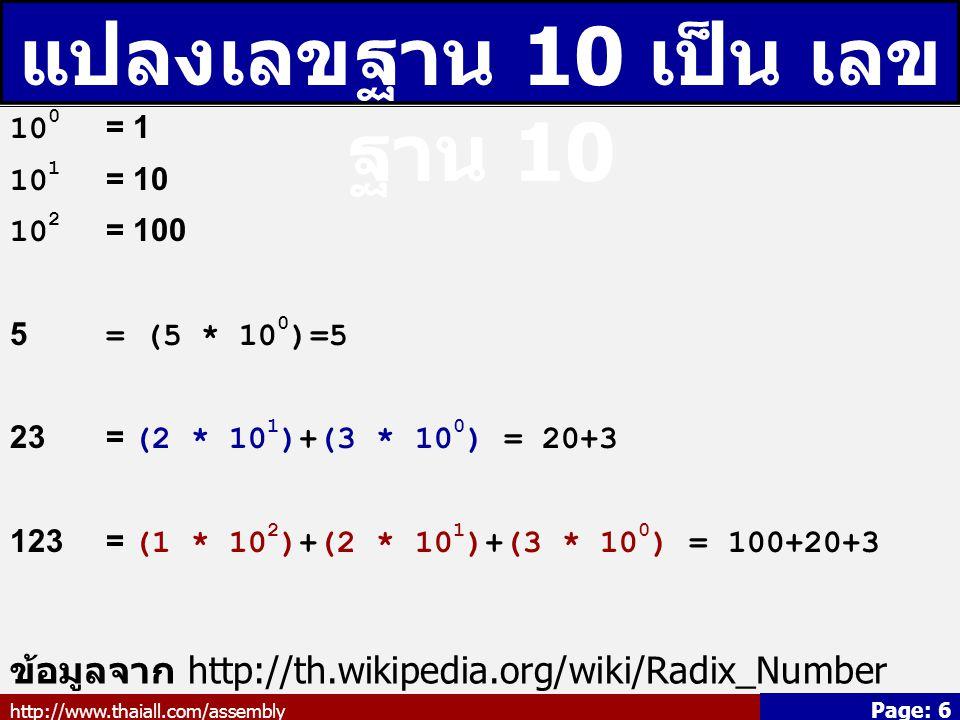 แปลงเลขฐาน 10 เป็น เลขฐาน 10