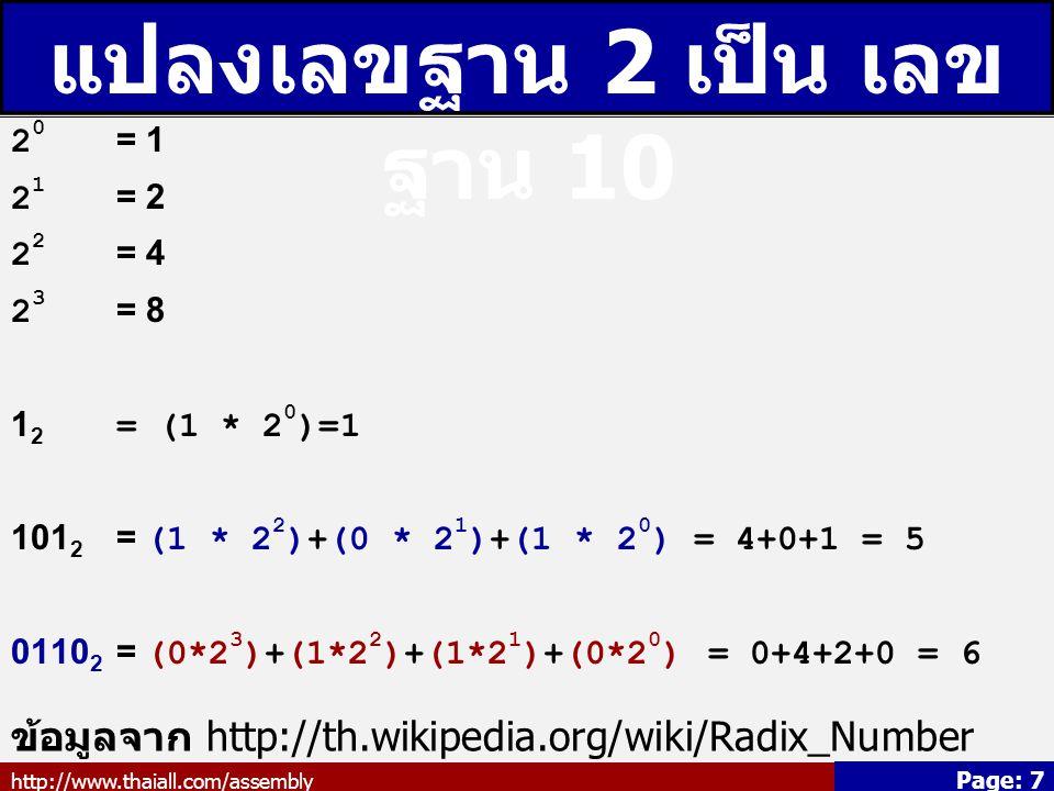 แปลงเลขฐาน 2 เป็น เลขฐาน 10
