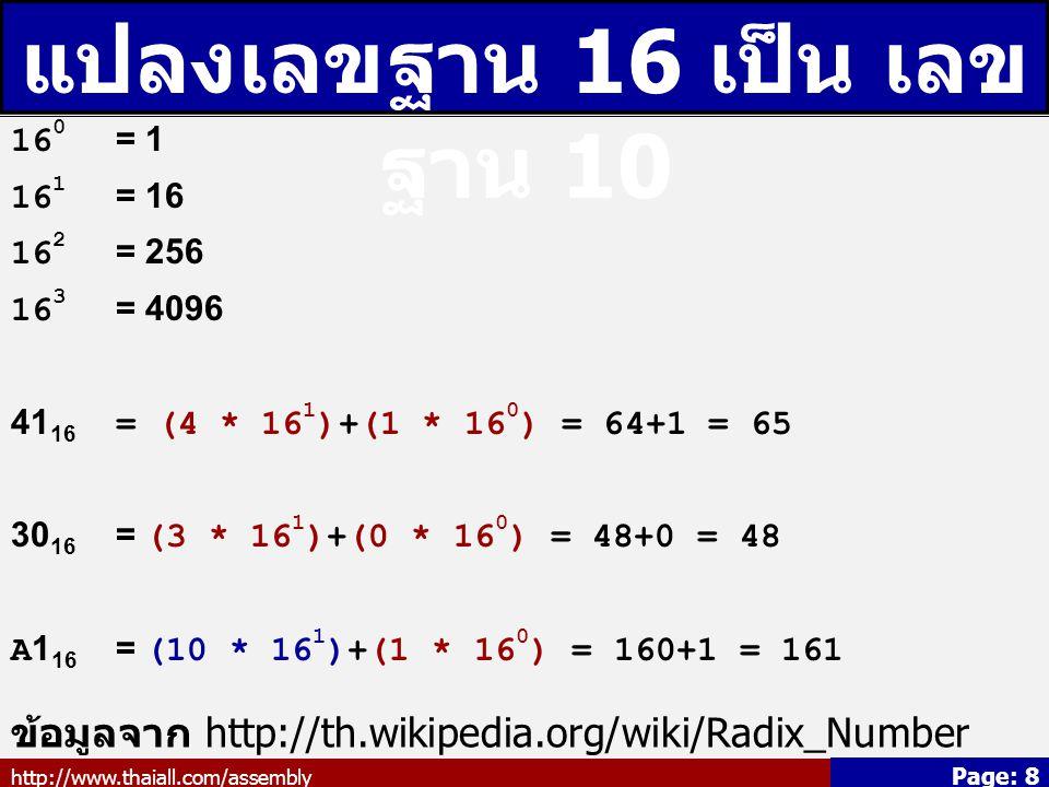 แปลงเลขฐาน 16 เป็น เลขฐาน 10