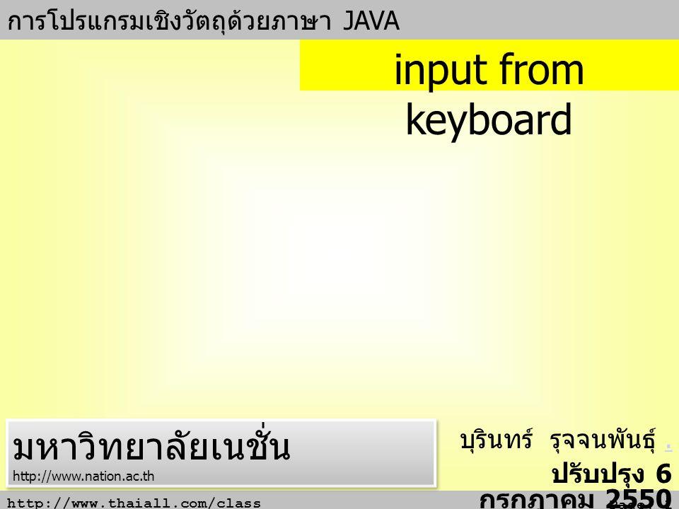 input from keyboard มหาวิทยาลัยเนชั่น การโปรแกรมเชิงวัตถุด้วยภาษา JAVA