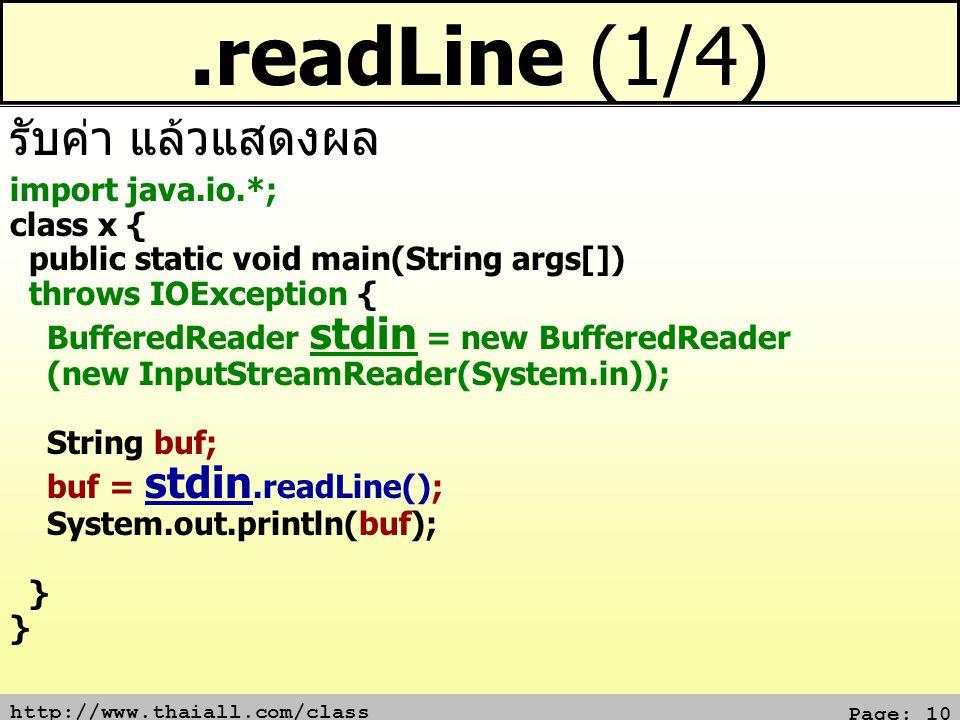 .readLine (1/4) รับค่า แล้วแสดงผล import java.io.*; class x {