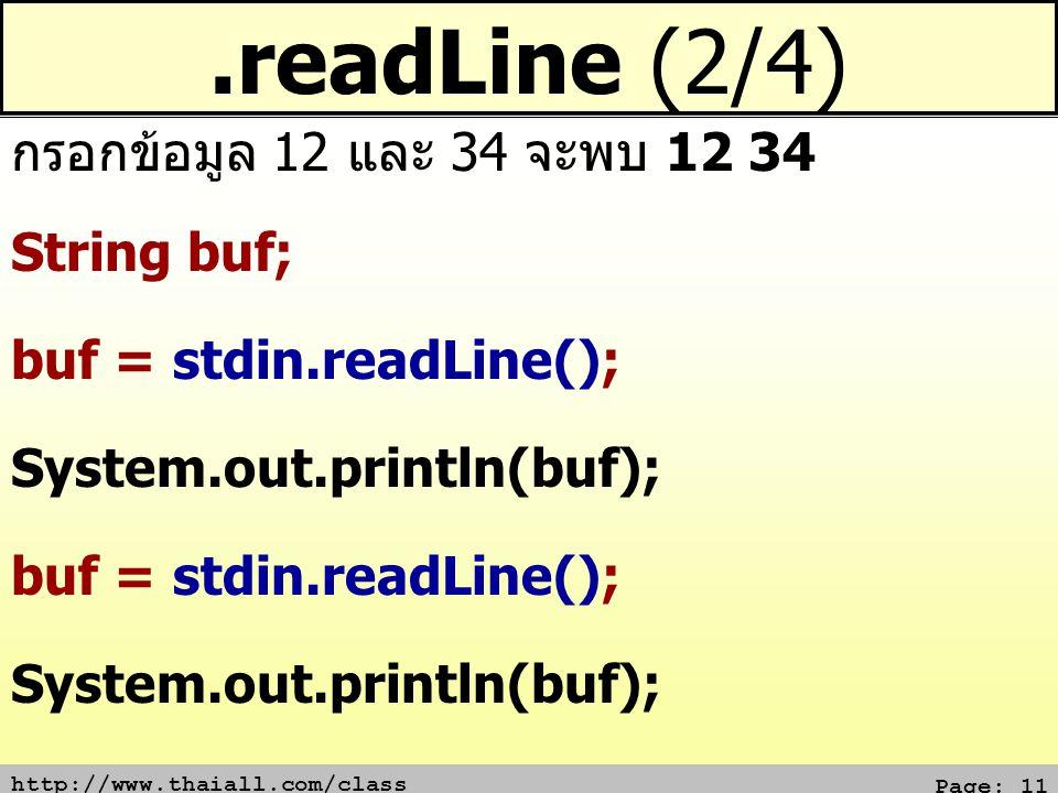 .readLine (2/4) กรอกข้อมูล 12 และ 34 จะพบ 12 34 String buf;