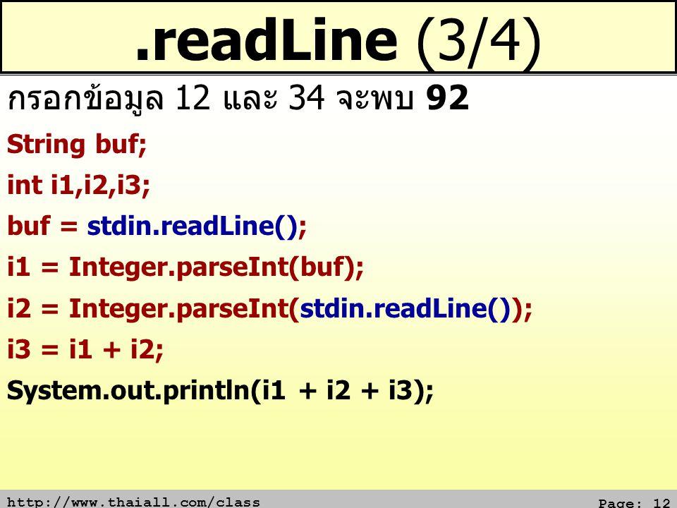 .readLine (3/4) กรอกข้อมูล 12 และ 34 จะพบ 92 String buf; int i1,i2,i3;