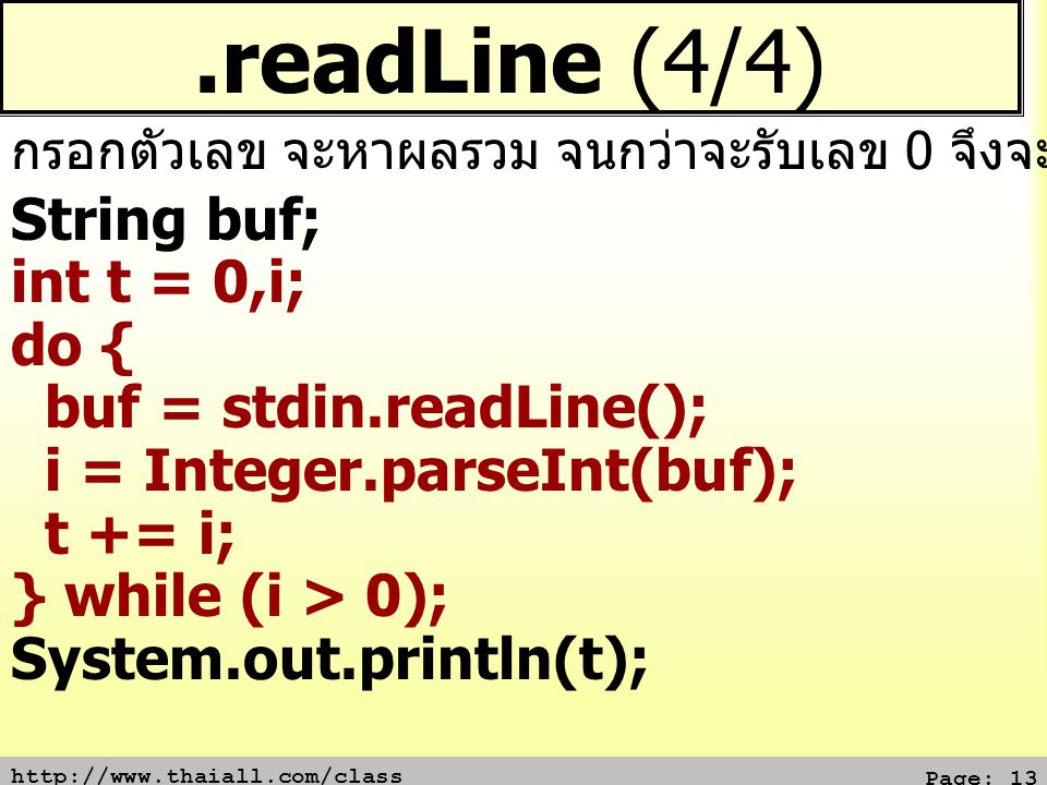 .readLine (4/4) String buf; int t = 0,i; do { buf = stdin.readLine();