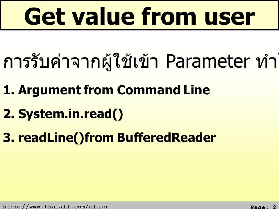 Get value from user การรับค่าจากผู้ใช้เข้า Parameter ทำได้หลายวิธี