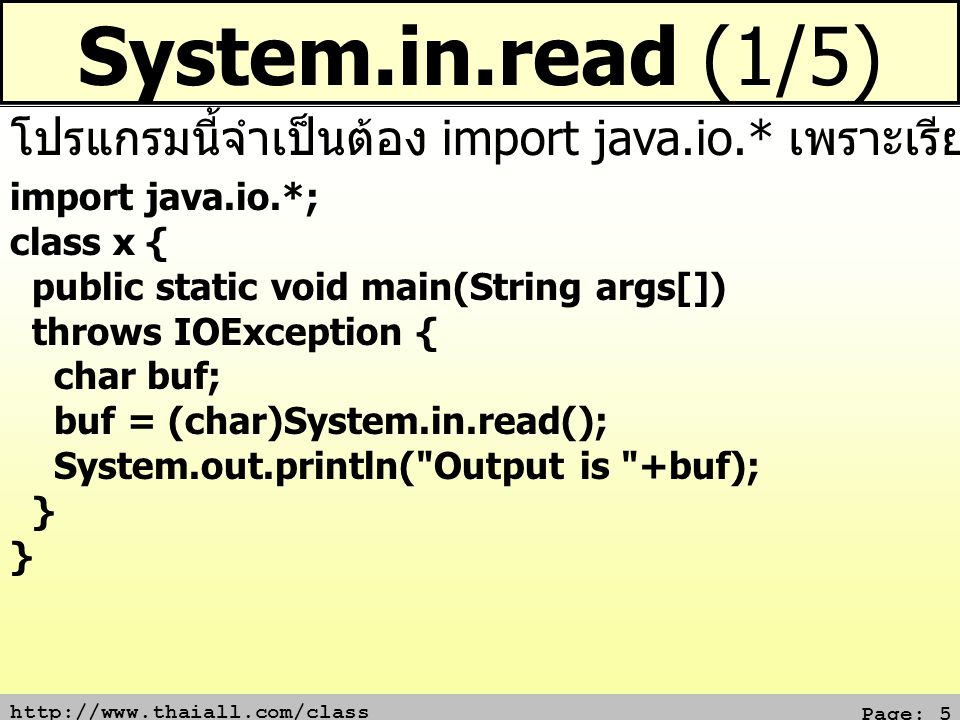 System.in.read (1/5) โปรแกรมนี้จำเป็นต้อง import java.io.* เพราะเรียกใช้ IOException. import java.io.*;