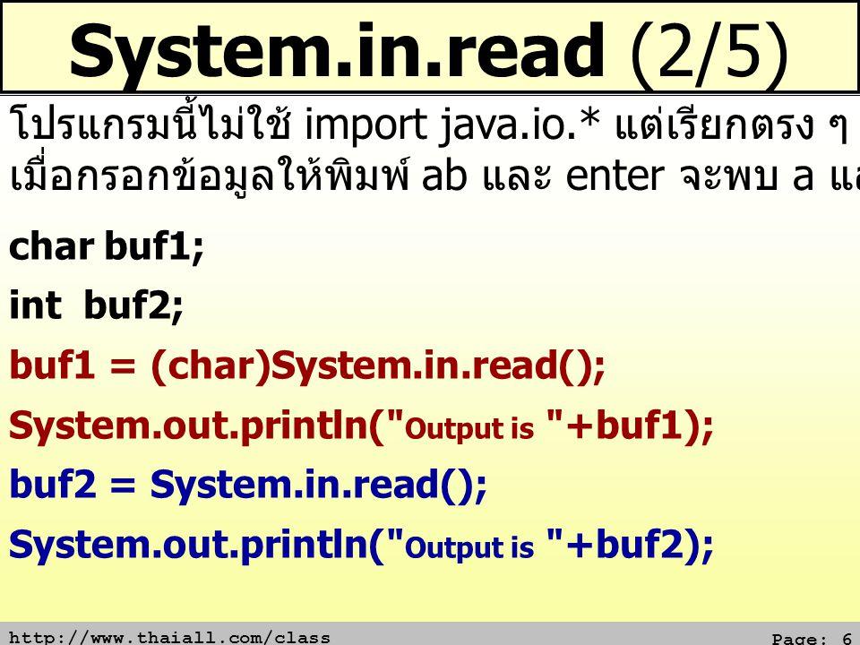 System.in.read (2/5) โปรแกรมนี้ไม่ใช้ import java.io.* แต่เรียกตรง ๆ เพียงครั้งเดียว. เมื่อกรอกข้อมูลให้พิมพ์ ab และ enter จะพบ a และ 98.